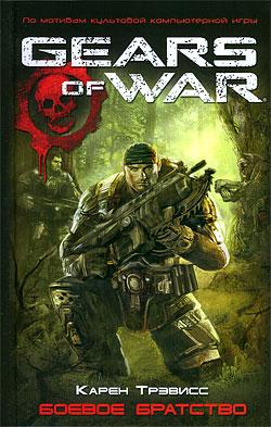 Книга Gears Of War - Боевое братство